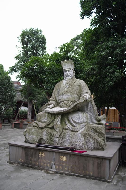 """扬雄研究会正式成立,郫都区又多了位""""子云"""""""