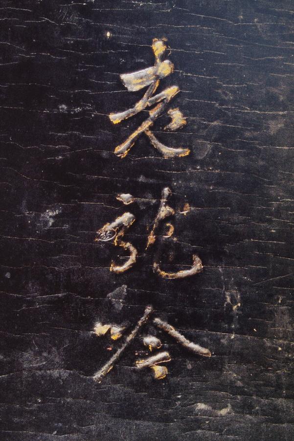 唐代古琴-老龙吟